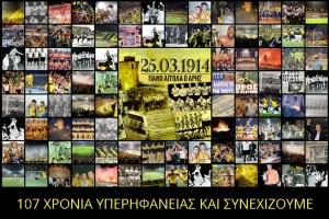 107 ΧΡΟΝΙΑ ΥΠΕΡΗΦΑΝΕΙΑΣ ΚΑΙ ΣΥΝΕΧΙΖΟΥΜΕ!